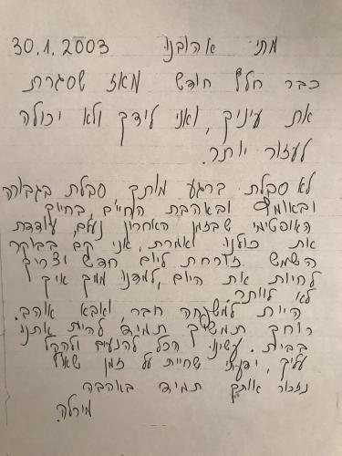 מכתב ממירל'ה למתי אחרי פטירתו