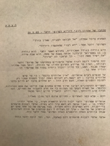 מכתב מסבא שהפך לחבר