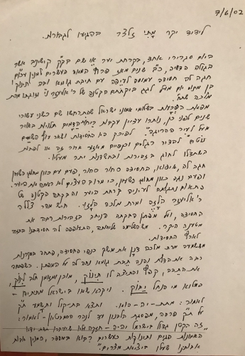 מכתב מידידו יוסף